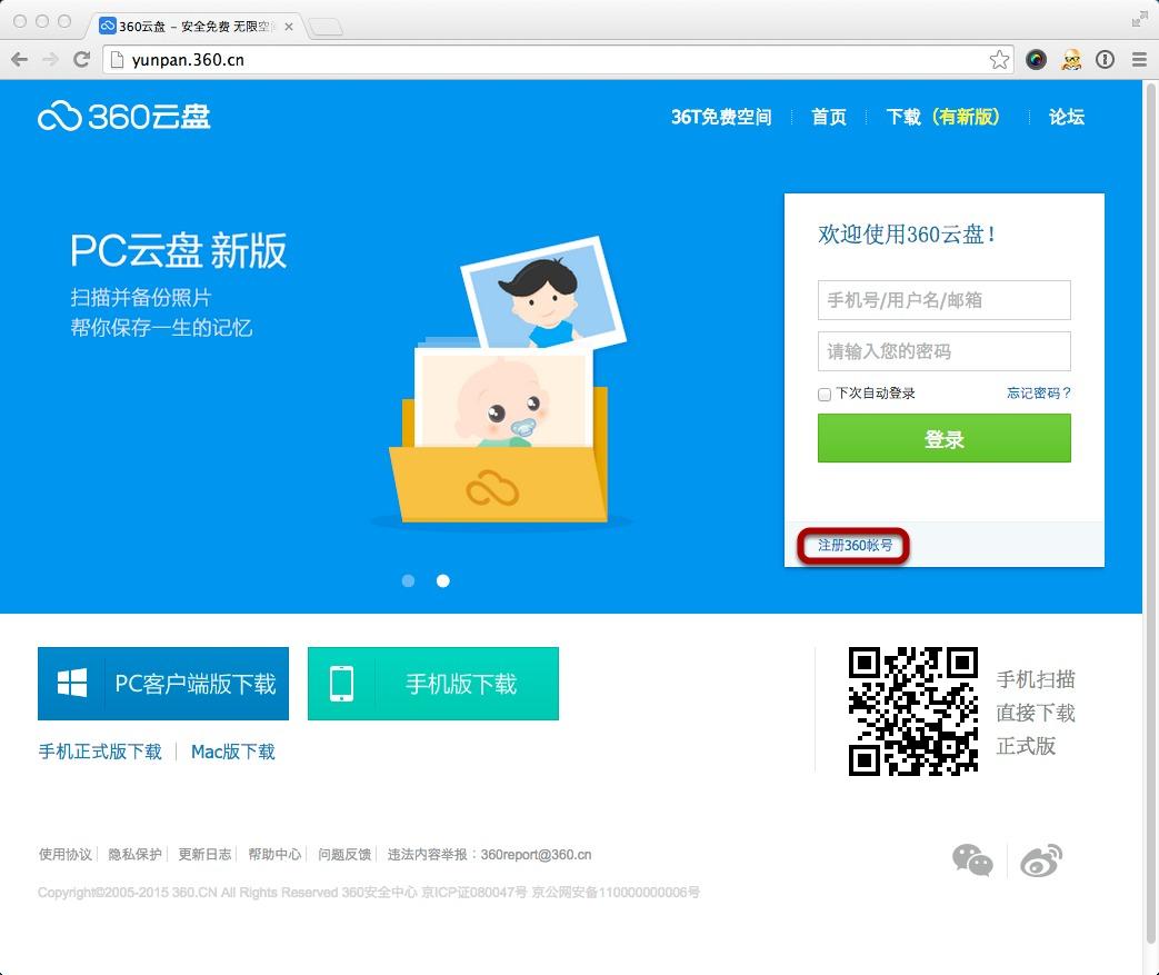 Registrazione Yunpan360.cn