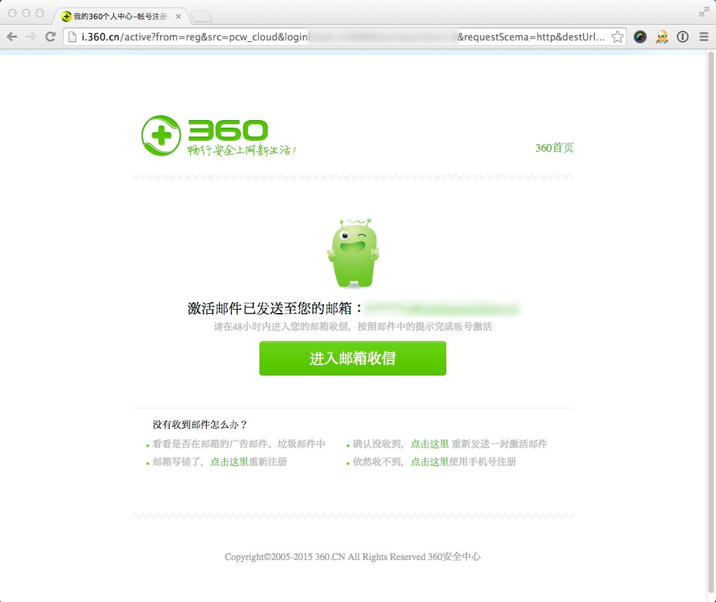 Registrazione http://yunpan.360.cn/